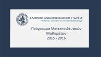 Μετεκπαιδευτικά μαθήματα Ε.Α.Ε. 2015 - 2016