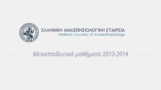 Μετεκπαιδευτικά μαθήματα Ε.Α.Ε. 2013 - 2014