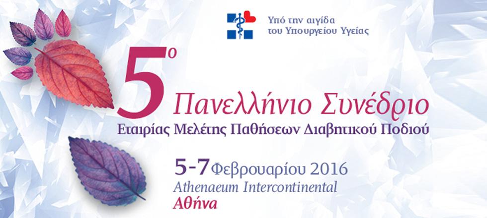 ΕΜΕΔΙΠ 5ο Πανελλήνιο Συνέδριο με Διεθνή Συμμετοχή