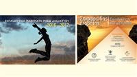 ΕΜΕΔΙΠ 3ος Κύκλος 2016: Εκπαιδευτικά Μαθήματα μέσω διαδικτύου