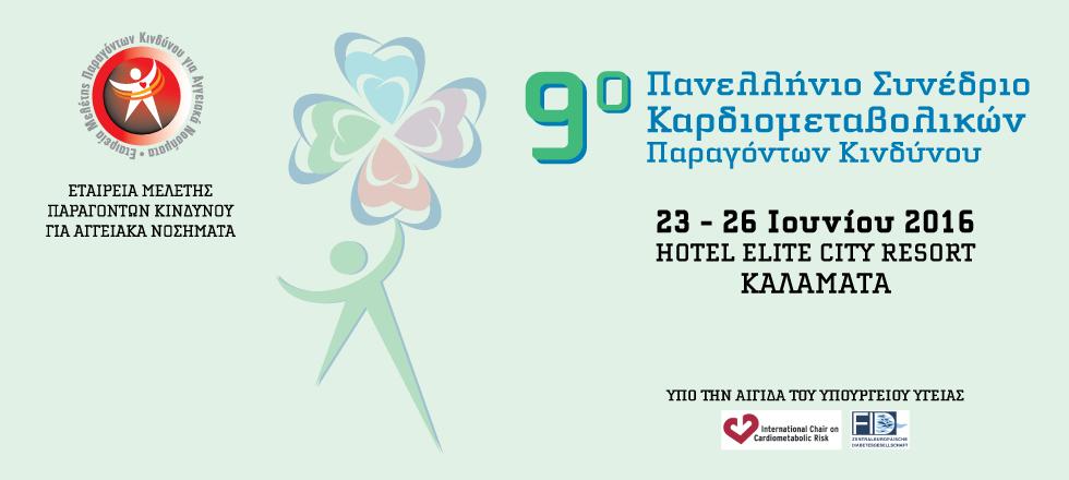 9ο Πανελλήνιο Συνέδριο Καρδιομεταβολικών Παραγόντων Κινδύνου