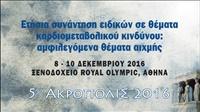 5th ACROPOLIS 2016