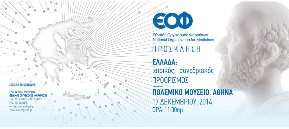 Ελλάδα: Ιατρικός - συνεδριακός ΠΡΟΟΡΙΣΜΟΣ
