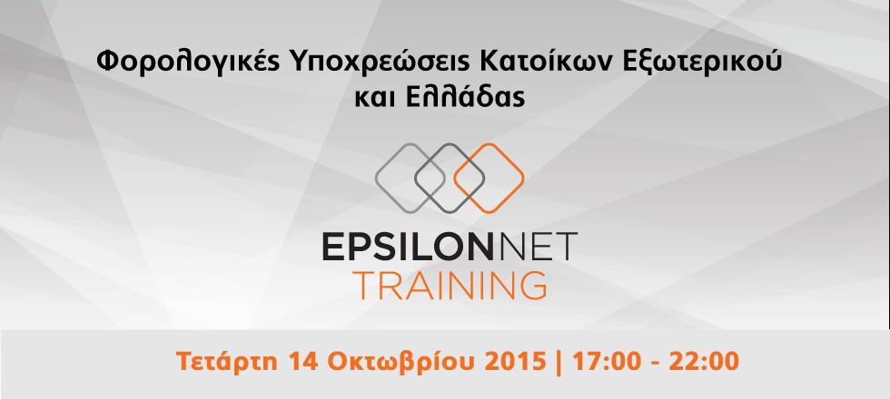 Φορολογικές Υποχρεώσεις Κατοίκων Εξωτερικού και Ελλάδας