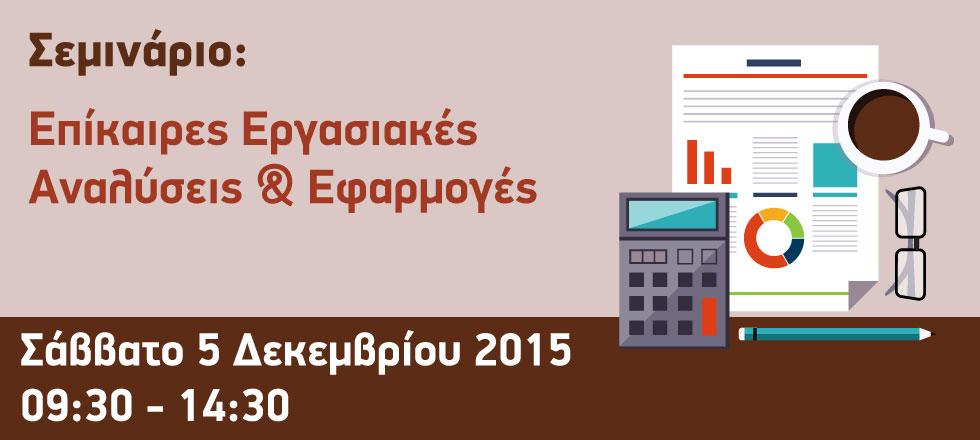 Επίκαιρες Εργασιακές αναλύσεις & εφαρμογές