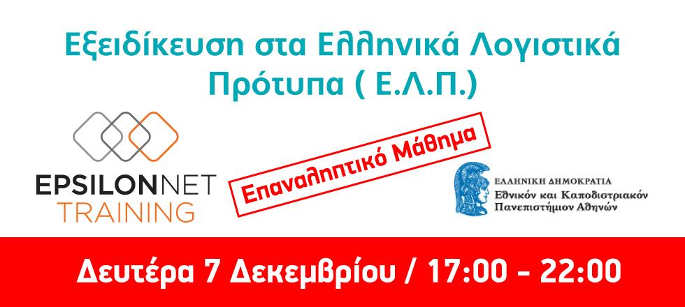 Επαναληπτικό μάθημα- Εξειδίκευση στα Ελληνικά Λογιστικά Πρότυπα
