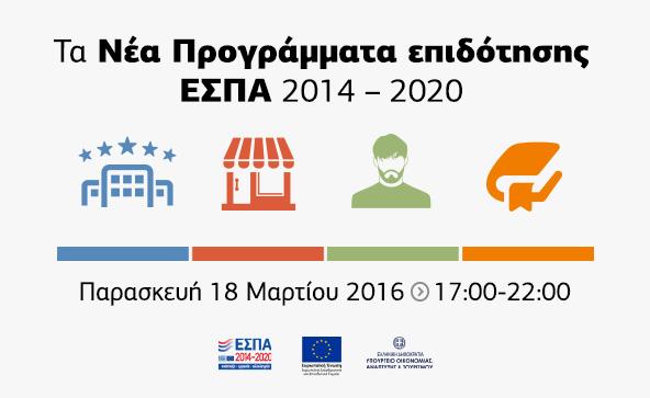Τα Νέα Προγράμματα επιδότησης ΕΣΠΑ 2014 – 2020 18/3/2016