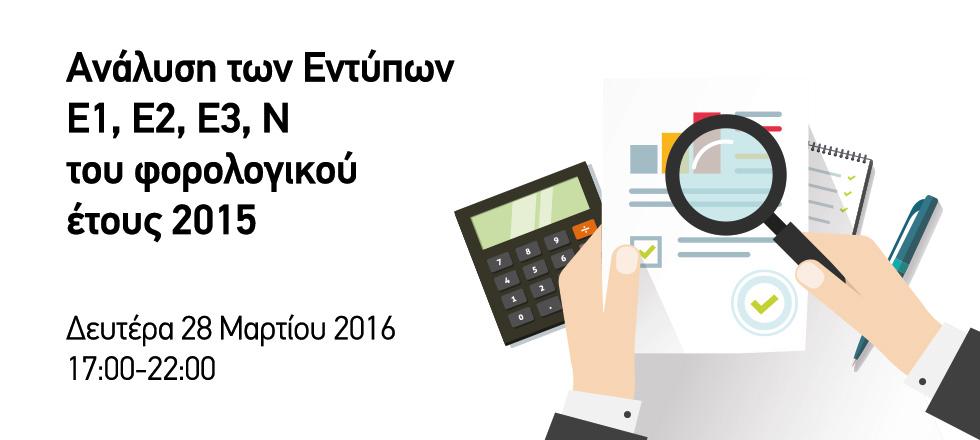 Ανάλυση των Εντύπων Ε1, Ε2, Ε3, Ν του φορολογικού έτους 2015 28/3/2016