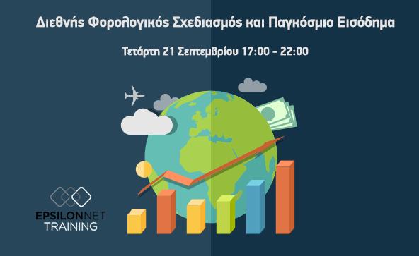 Διεθνής Φορολογικός Σχεδιασμός και Παγκόσμιο Εισόδημα 21/09/2016
