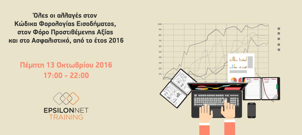 Όλες οι αλλαγές στον Κώδικα Φορολογίας Εισοδήματος, στον Φόρο Προστιθέμενης Αξίας και στο Ασφαλιστικό, από το έτος 2016 13/10/2016