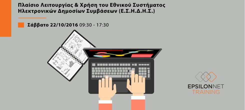 Πλαίσιο Λειτουργίας & Xρήση του Εθνικού Συστήματος Ηλεκτρονικών Δημοσίων Συμβάσεων (Ε.Σ.Η.Δ.Η.Σ.)  22/10/2016