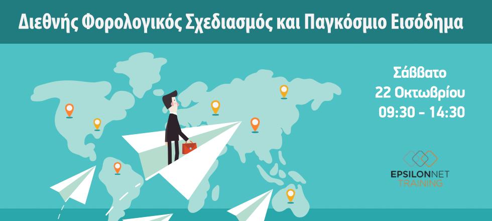 Διεθνής Φορολογικός Σχεδιασμός και Παγκόσμιο Εισόδημα 22/10/2016