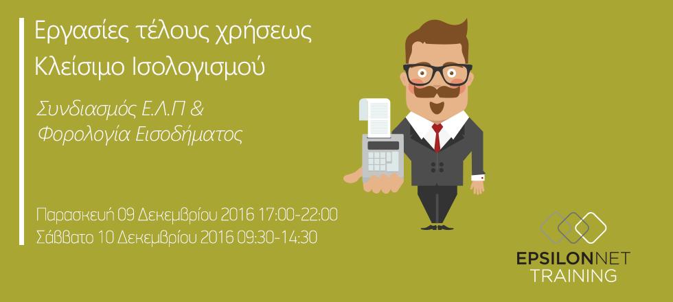 Εργασίες Τέλους Χρήσεως - Κλείσιμο Ισολογισμού 9-10/12/20216