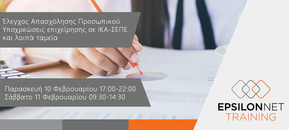Έλεγχος Απασχόλησης Προσωπικού - Υποχρεώσεις επιχείρησης σε ΙΚΑ-ΣΕΠΕ και λοιπά ταμεία 10-11/02/2017