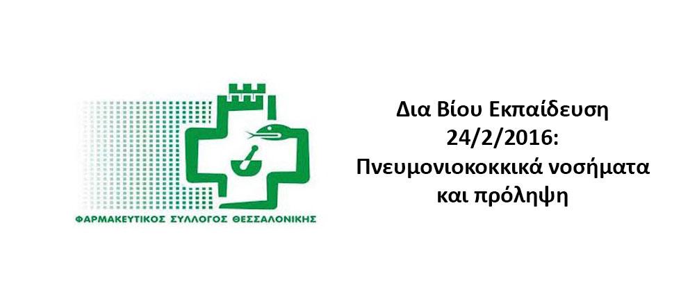 Φαρμακευτικός Σύλλογος Θεσσαλονίκης | Δια Βίου Εκπαίδευση με θέμα: «Πνευμονιοκοκκικά νοσήματα και πρόληψη με εμβολιασμό στους ενήλικες»