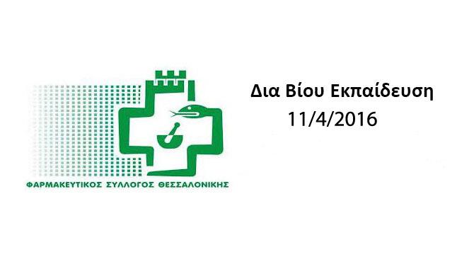 Φαρμακευτικός Σύλλογος Θεσσαλονίκης με θέμα: «Σύγχρονες τεχνικές...
