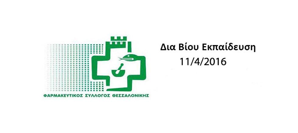 Φαρμακευτικός Σύλλογος Θεσσαλονίκης με θέμα: «Σύγχρονες τεχνικές αντιγήρανσης του προσώπου: επεμβατικές και μη τεχνικές»
