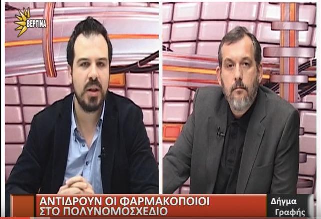 Ο Μιχάλης Ζαννέτος στο Βεργίνα TV για τα ΓΕΔΙΦΑ