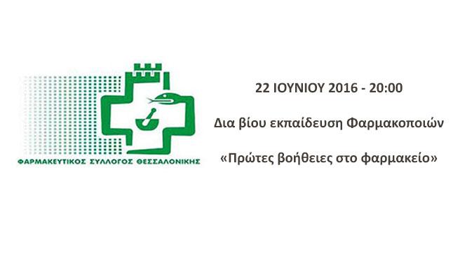 Φαρμακευτικός Σύλλογος Θεσσαλονίκης - Δια Βίου Εκπαίδευση με...