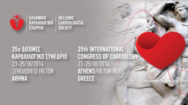 35ο Διεθνές Καρδιολογικό Συνέδριο