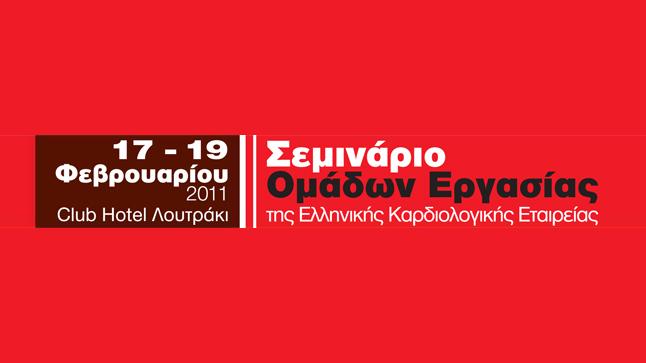 Σεμινάριο Ομάδων Εργασίας 2011