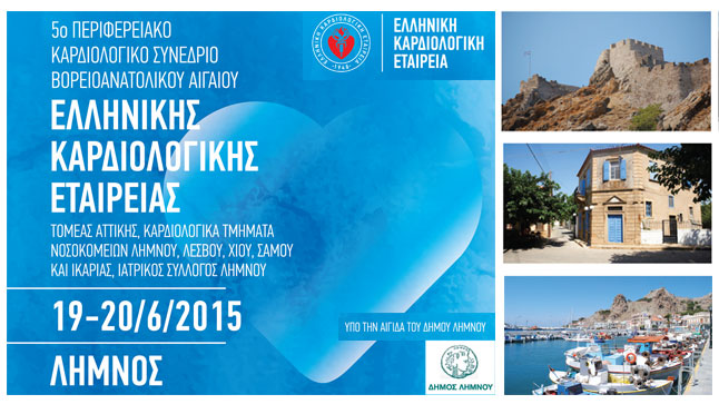 5o Περιφερειακό Καρδιολογικό Συνέδριο Βορειοανατολικού Αιγαίου