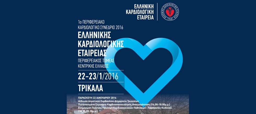 1ο Περιφερειακό Συνέδριο Ελληνικής Καρδιολογικής Εταιρείας