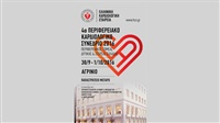 4th Regional Cardiological Conference