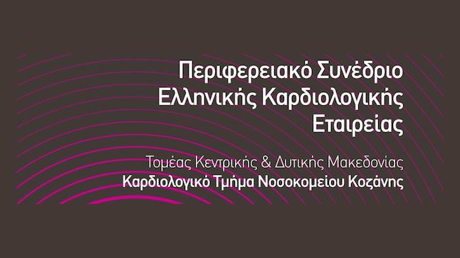 Περιφερειακό Καρδιολογικό Συνέδριο 2012