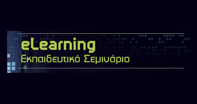 e-Learning | Εκπαιδευτικό Σεμινάριο