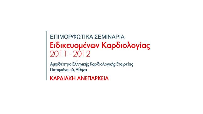 6ο Επιμορφωτικό Σεμινάριο Ειδικευομένων Καρδιολογίας 2012