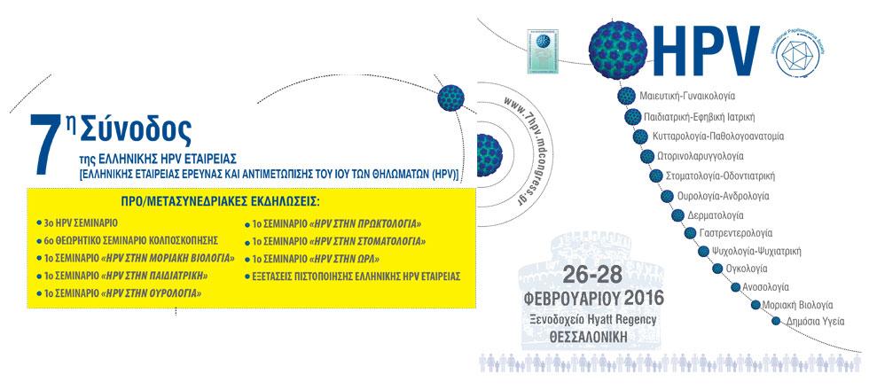7η Σύνοδος της Ελληνικής HPV Eταιρείας