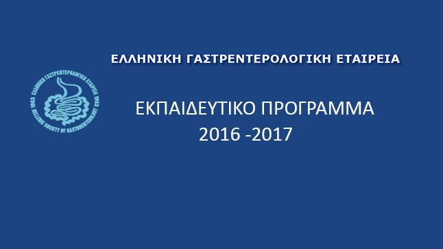 4ο Μάθημα Κύκλου 2016-2017