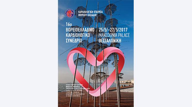 16o Βορειοελλαδικό Καρδιολογικό Συνέδριο