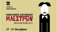 Avanti maestro! Panhellenic Competition for Mastros
