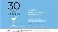 ΙΑΝΟS OPEN PARTY: 30 ΧΡΟΝΙΑ IANOS | 30 ΧΡΟΝΙΑ ΠΟΛΙΤΙΣΜΟΣ