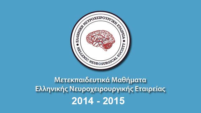 ΕΝΧΕ | Μετεκπαιδευτικά Μαθήματα 2014-2015