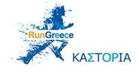 Run Greece Καστοριά| Αγώνες Πόλης για όλους 5 & 10  χλμ. και...