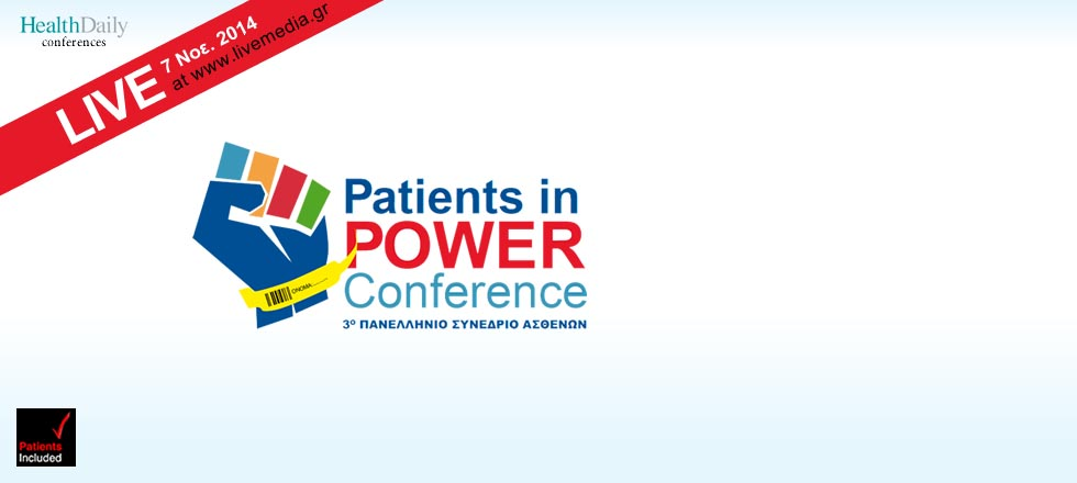 Patients in power | 3rd Greek Patient's Conference