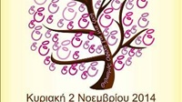 Nationwide Simultaneous Breastfeeding in Thessaloniki