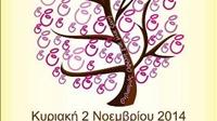 Πανελλαδικός Ταυτόχρονος Δημόσιος Θηλασμός 2014 στη Θεσσαλονίκη