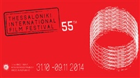 To 55o Φεστιβάλ Κινηματογράφου Θεσσαλονίκης
