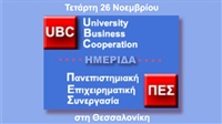 Workshop on University-Business Cooperation