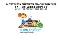 Petros's friends: 1st teens basket turnament