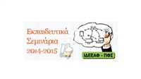 ΙΔΕΕΑΦ & ΠΦΣ | Διαδικτυακά Σεμινάρια 2014 -15