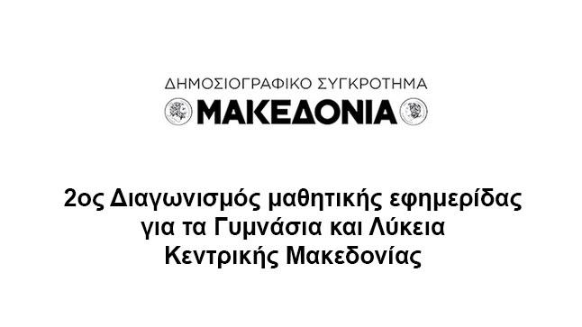 Events | 2ος Διαγωνισμός μαθητικής εφημερίδας για τα Γυμνάσια και Λύκεια Κεντρικής Μακεδονίας