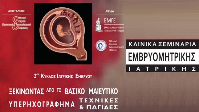 2ος Κύκλος Ιατρικής Εμβρύου: Ξεκινώντας απο το Βασικό Μαιευτικό...