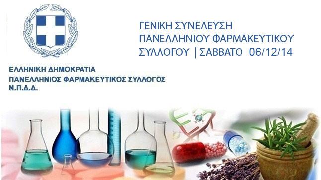Γενική Συνέλευση Πανελλήνιου Φαρμακευτικού Συλλόγου | 06/12/2014