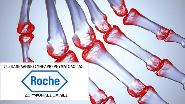 Δορυφορικές ομιλίες ROCHE στα πλαίσια του 24ου Συνεδρίου Ρευματολογίας