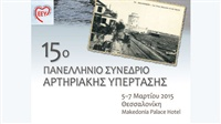 15th Panhellenic Conference of Artyrian Hypertation